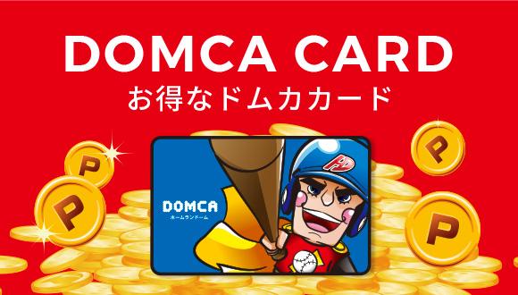 お得なドムカカード