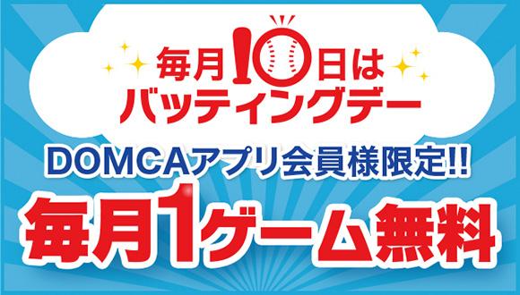 毎月10日はバッティングデーDOMCAカード会員様限定!!毎月1ゲーム無料