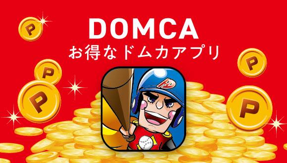 お得なドムカアプリ