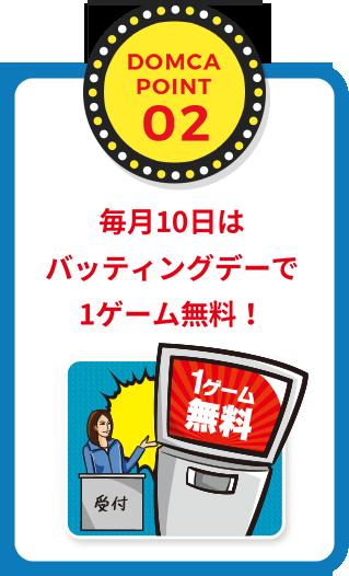 POINT02 毎月10日はバッティングデーで1ゲーム無料!