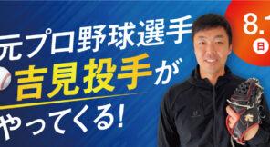 8月1日吉見投手がやってくる!